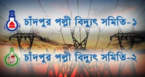 Polli Biddot Chandpur
