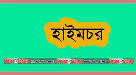 Haimchor-logo