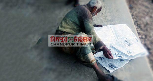 read-nespaper-in-chandpur