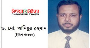 Dr Anisur Rahman