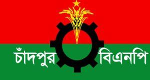 চাঁদপুর জেলা বিএনপির