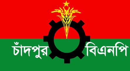 BNP Chandpur
