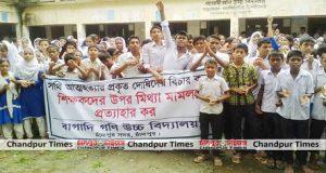 শিক্ষকদের 'নির্দোষ' দাবি করে বাগাদীতে শিক্ষার্থীদের মানববন্ধন