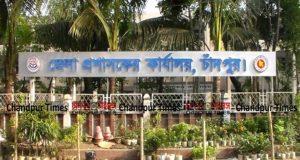 DC Office Chandpur..