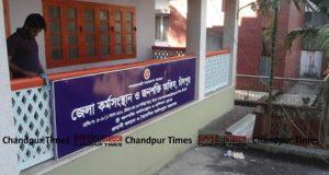 Chandpur Finger Print office