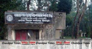 Bakhrabad gas office chandpur