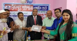 Chandpur Pathshala