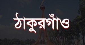Thakurgaun