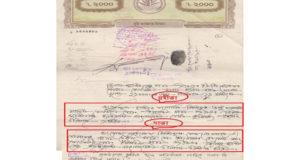 Stamp-dholil