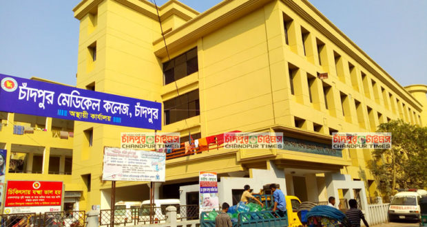 Chandpur-Medical-College