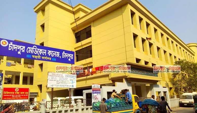 Chandpur-Medical-College