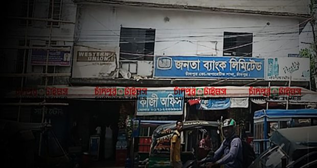Janata-bank-chandpur