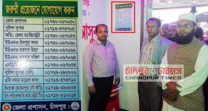 chandpur-dc-office-mobile-no