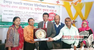 department-of-botany-chandpur-college