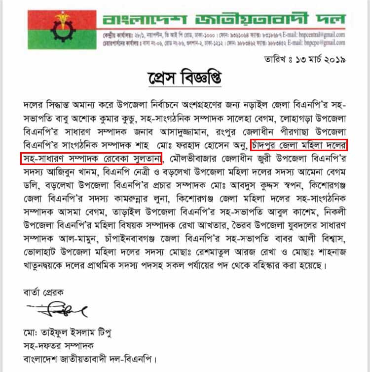 bnp-expelled-16-candidates