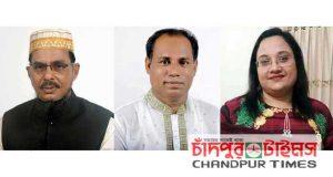 chandpur-sadar-upzila-parishad