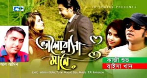 alamin-raisa-shuvo-music