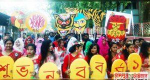 bangla-new-year-1426