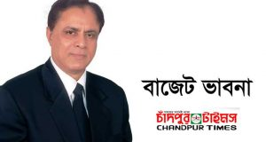 Budget-Bhabna