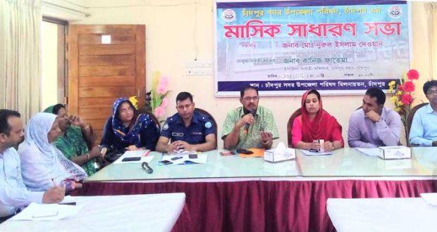 sadar-upzila-parishad-meeting