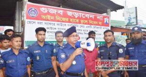 nou-police-chandpur-rally