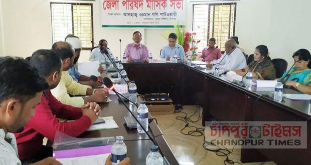 zila-parishad-monthly-meeting