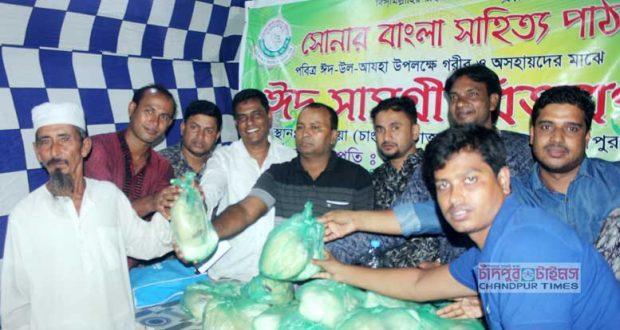 sonar-bangla-sahitto-academy-kachua
