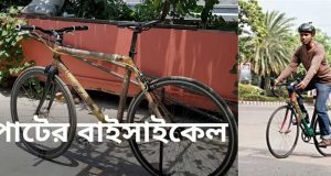 jute-bicycle