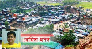 rohinga-issue