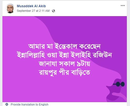 akib status