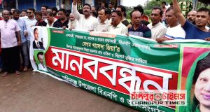 bnp-human-chain-in-faridganj