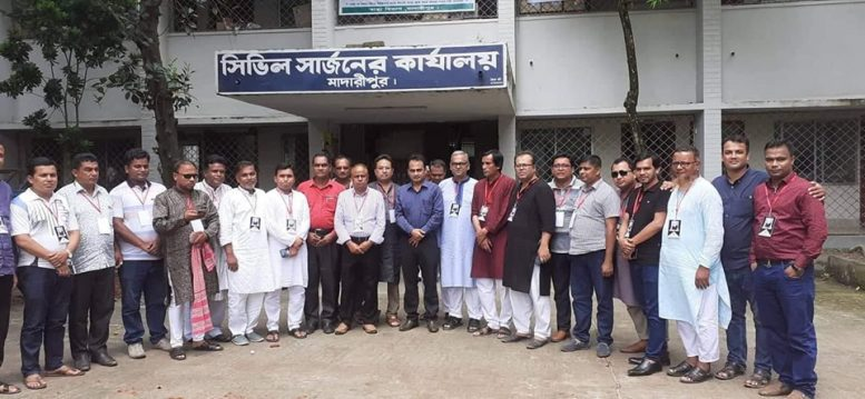 madaripur civil serjon office