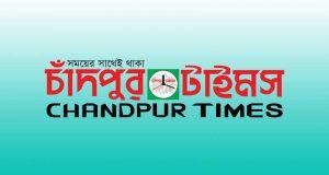 Chandpur-Times