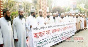 madrasha-teacher-movement