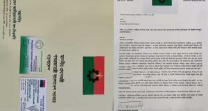 letter-to-hasina
