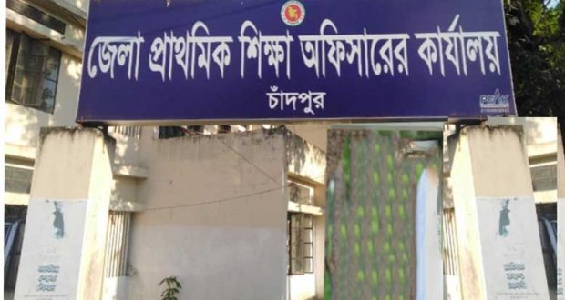 primary-education-office-chandpur