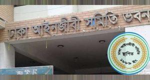 Dhaka-Bar