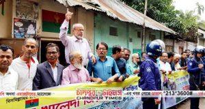 চাঁদপুরে জেলা বিএনপির মানববন্ধন