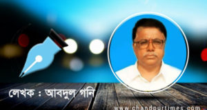 ATTACHMENT DETAILS Abdul-Ghoni-