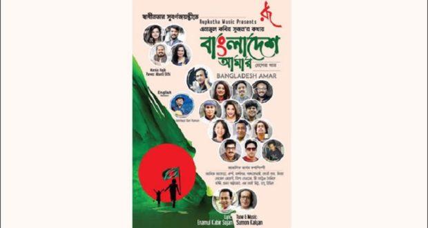 Bangladesh amar songs