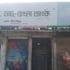 ডাচবাংলা-ব্যাংক
